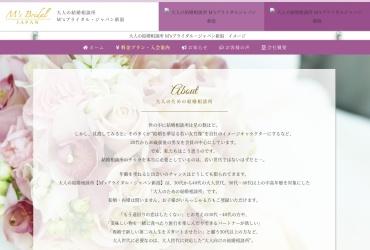 Screenshot of msbridal-niigata.jp
