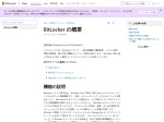 https://msdn.microsoft.com/ja-jp/library/hh831713(v=ws.11).aspx