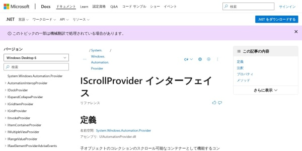 Screenshot of msdn.microsoft.com