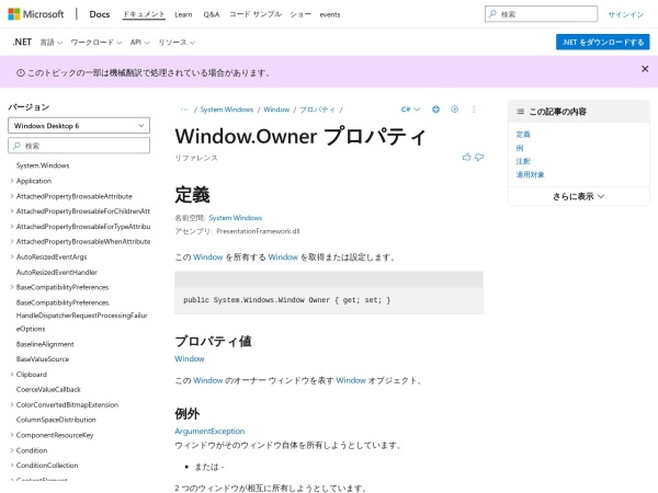 Screenshot of msdn.microsoft.com