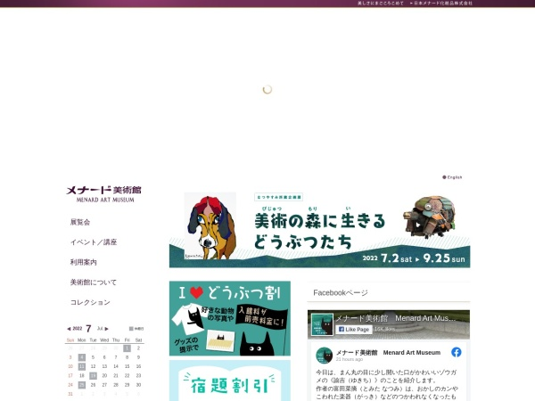 Screenshot of museum.menard.co.jp