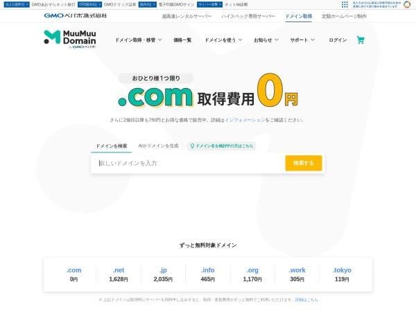 Screenshot of muumuu-domain.com