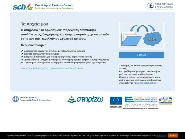 Screenshot of myfiles.sch.gr