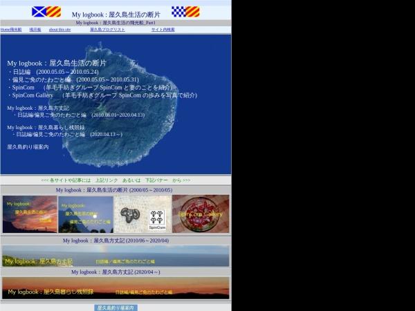 Screenshot of mylboflife-last.jp