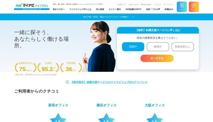 Screenshot of mynavi-job20s.jp