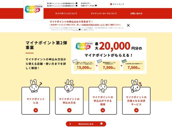 Screenshot of mynumbercard.point.soumu.go.jp