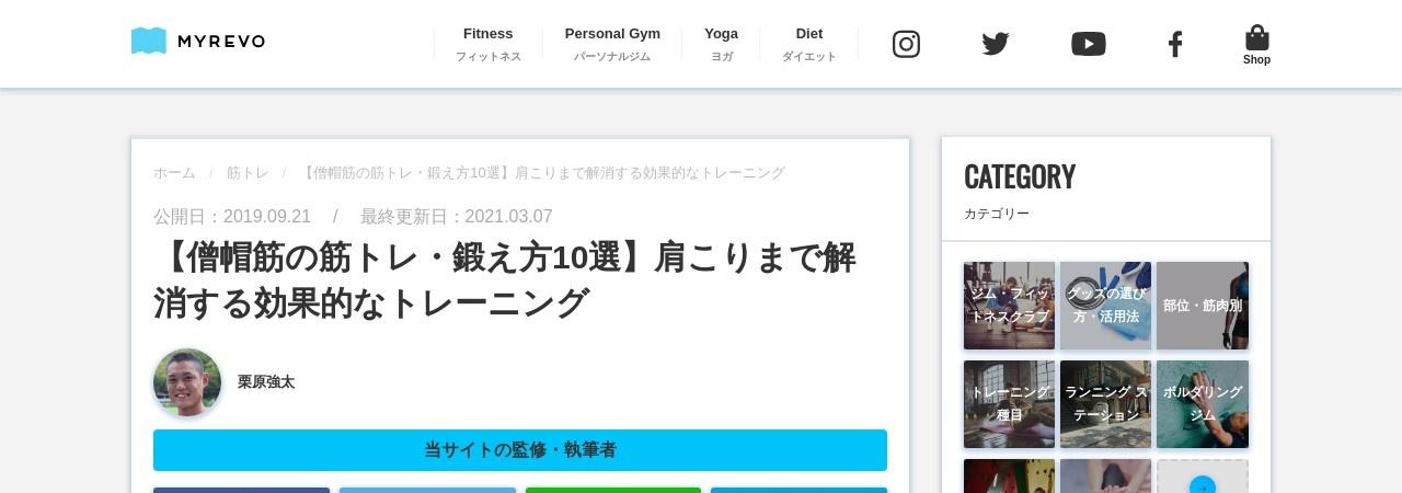 Screenshot of myrevo.jp