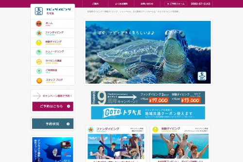 Screenshot of nabbie.okinawa.jp