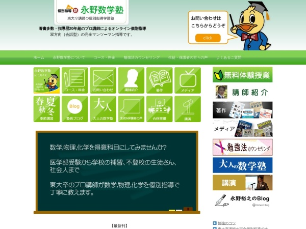 Screenshot of naganomath.com