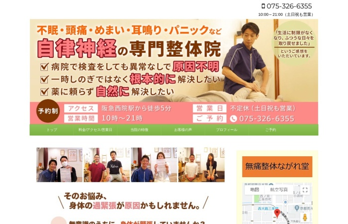 Screenshot of nagaredou.com