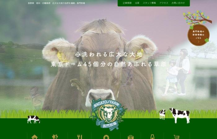 Screenshot of nagatofarm.com