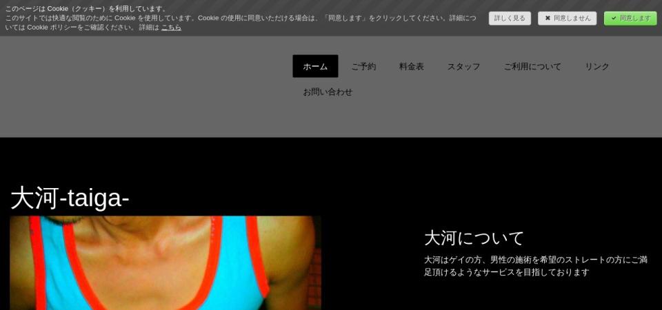 Screenshot of nagoyagaymassage.jimdofree.com