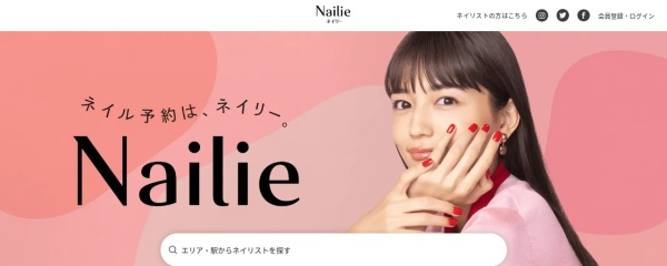 Screenshot of nailie.jp