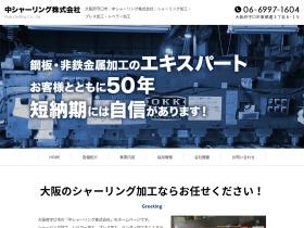 https://naka-shirring.jp/