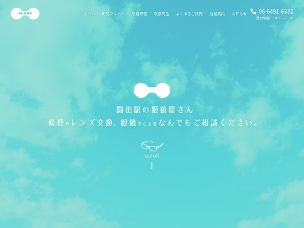 Screenshot of nakamura-glasses.com