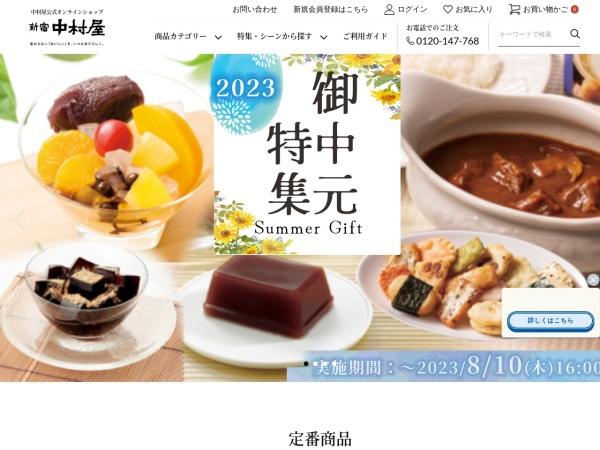 Screenshot of nakamuraya.jp