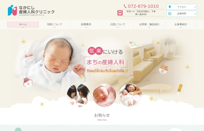Screenshot of nakanishi-obgyn-cl.com