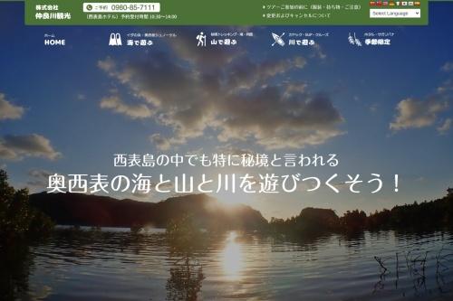 Screenshot of nakaragawa.com