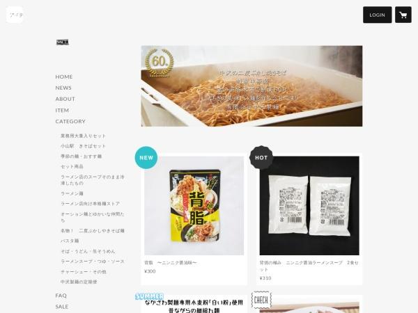 Screenshot of nakazawa-seimenshop.com