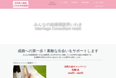 Screenshot of nakoudo-iwaki.jimdofree.com