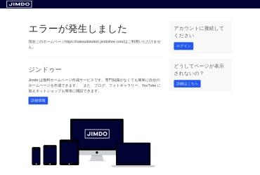 Screenshot of nakoudotottori.jimdofree.com