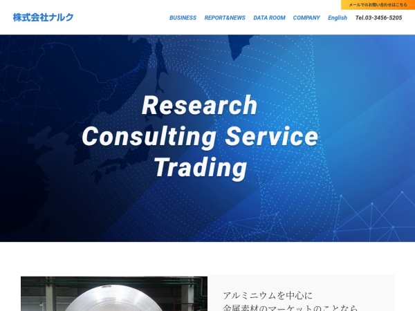 Screenshot of nalk.co.jp