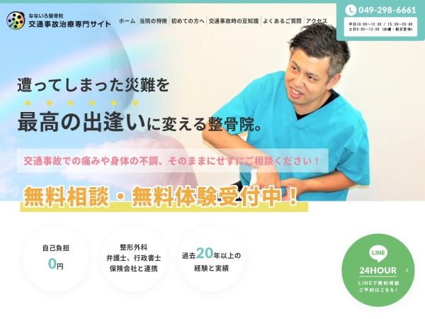 Screenshot of nanairo-kotsujiko.com