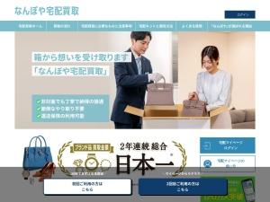 https://nanboya.com/takuhai-kaitori/
