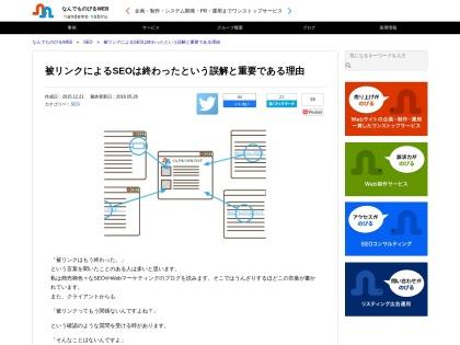 https://nandemo-nobiru.com/2271/