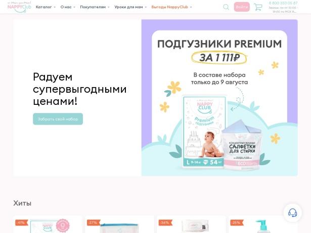 Screenshot of nappyclub.ru