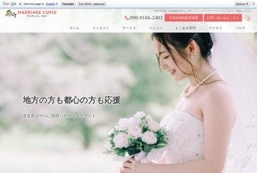 Screenshot of nara-cupid.com