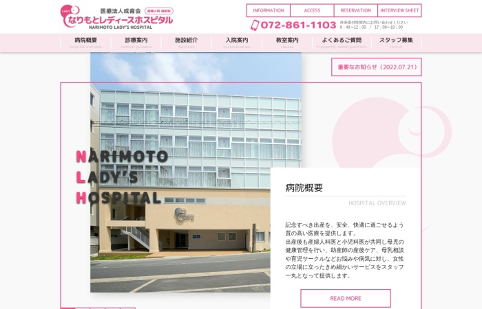 Screenshot of narimoto-lh.com