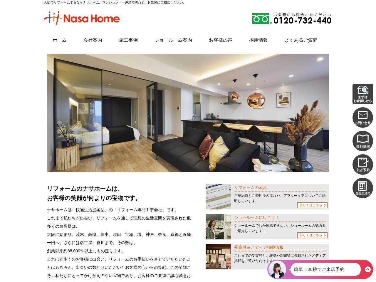 株式会社ナサホーム泉ヶ丘リフォームスタジオ