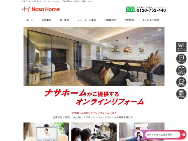 Screenshot of nasahome.co.jp