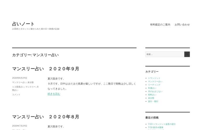 Screenshot of natsukawamana.com