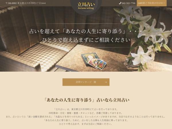 Screenshot of natsuko0725.com