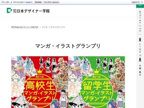 Screenshot of ndg.ac.jp