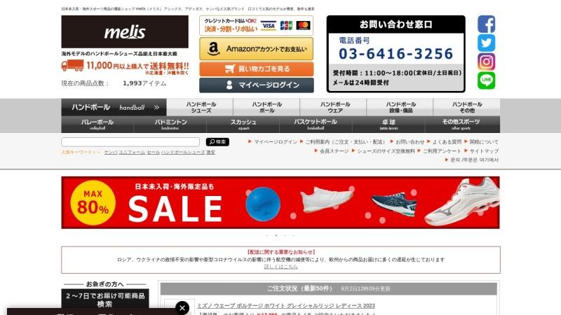 Screenshot of neckar.jp