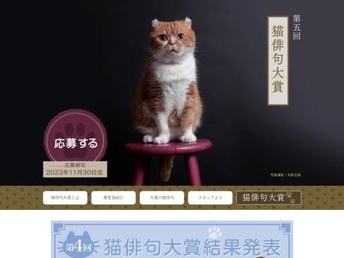 Screenshot of nekohaiku.com