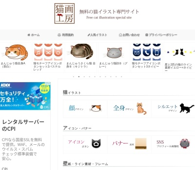 Screenshot of nekoillust.com