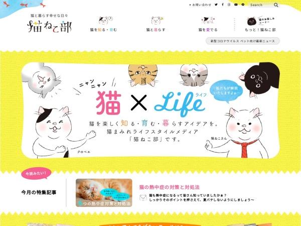 Screenshot of nekonekobu.jp