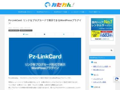 https://netaone.com/wp/pz-linkcard/