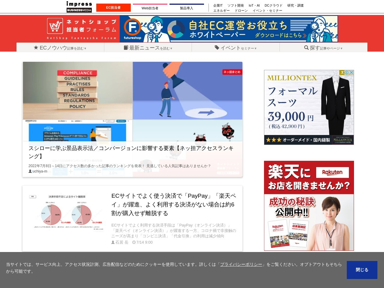 https://netshop.impress.co.jp/node/220
