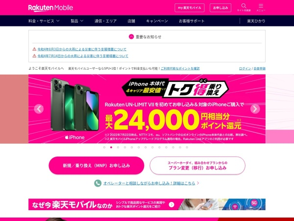 Screenshot of network.mobile.rakuten.co.jp