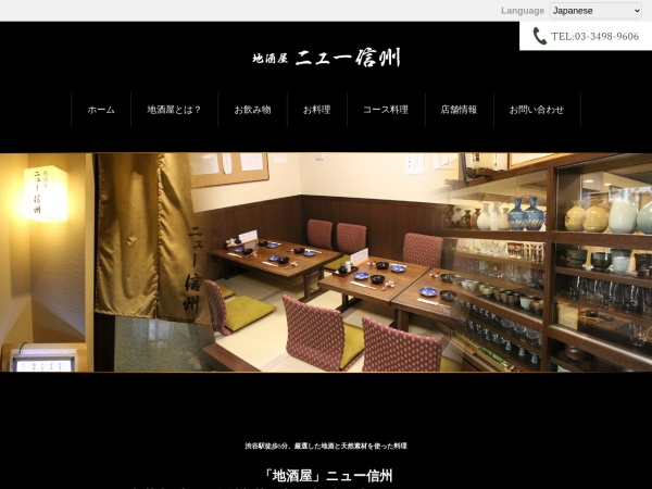 Screenshot of new-shinsyu.com