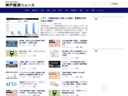 神戸経済ニュース