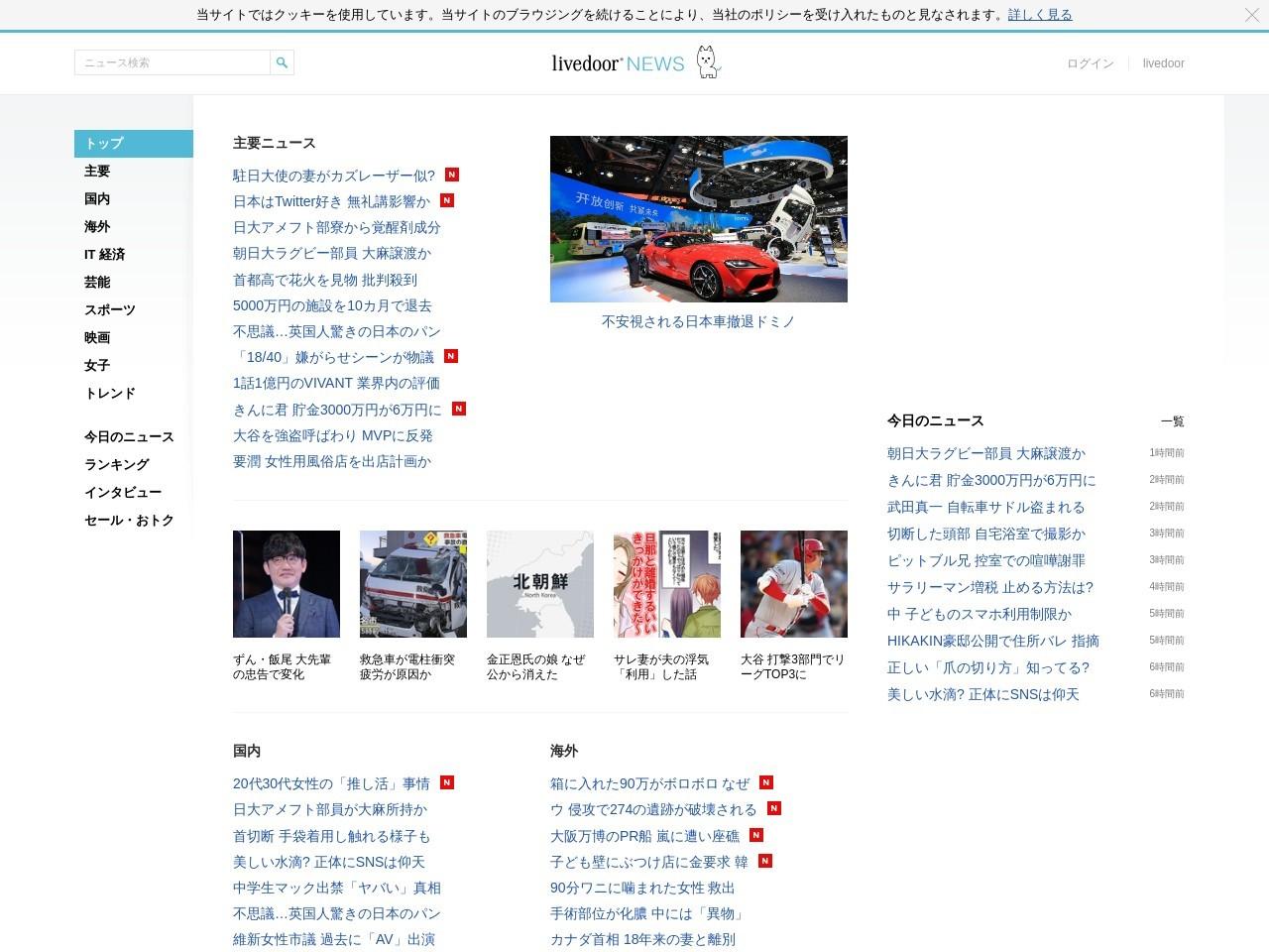 Screenshot of news.livedoor.com