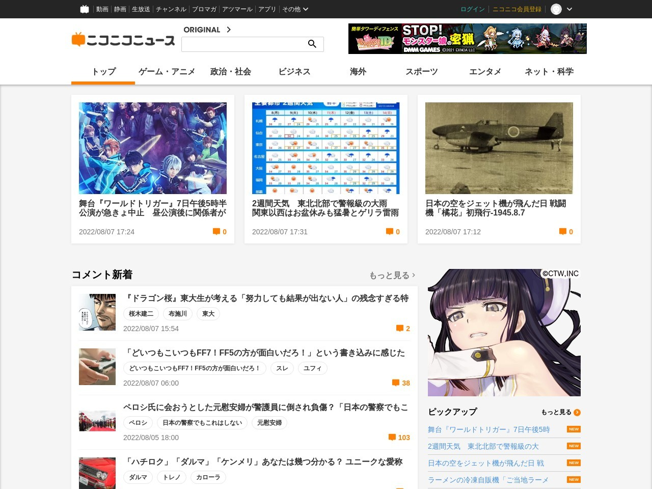 Screenshot of news.nicovideo.jp