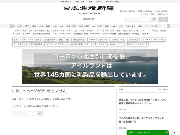 Screenshot of news.nissyoku.co.jp