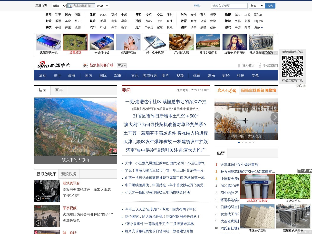 新华全媒+|情牵八闽山水间_新浪新闻